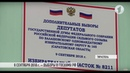 Тирасполь готов к довыборам в Госдуму РФ