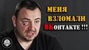 Взлом и похищение аккаунта в ВКонтакте Личной страницей Константина Лазарева завладели мошенники