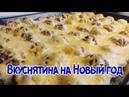 Горячее Блюдо на Новый Год для Всей Семьи