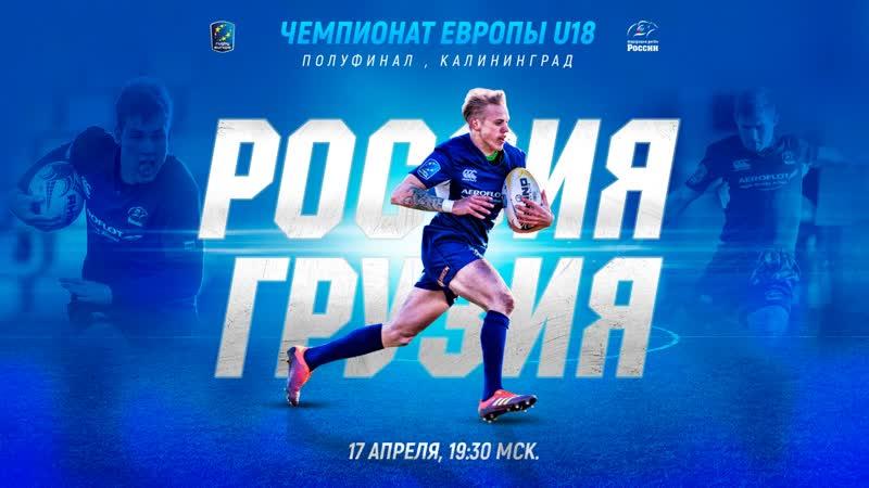 Чемпионат Европы по регби (U18). Полуфинал. Россия - Грузия