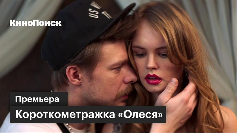 «Олеся» премьера короткометражки с Александром Палем и Никитой Ефремовым
