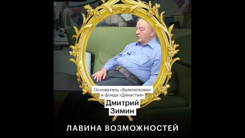 Дмитрий Зимин о возможностях ведения бизнеса и технологий