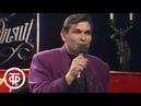 Счастливый случай 8 марта Гости передачи Б Алибасов Л Агутин На На С Беликов 1993