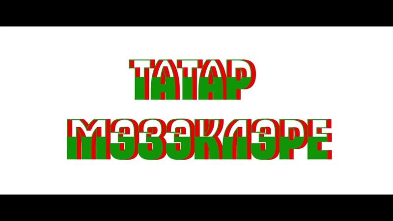 ТАТАР МӘЗӘКЛӘРЕ (3 Эпизод)