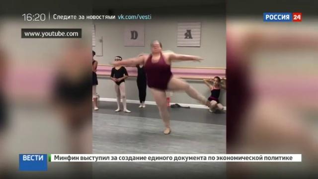 Новости на Россия 24 Балерина тяжеловес стала звездой Интернета