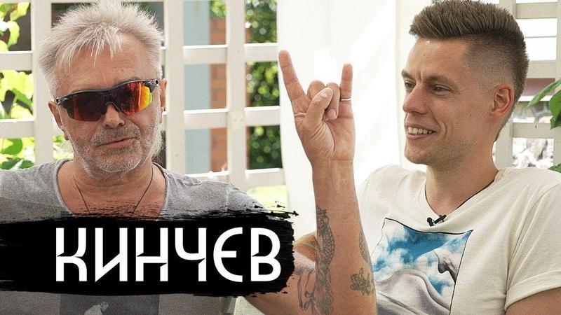 Кинчев - чувства верующих, самогон, рок-н-ролл.