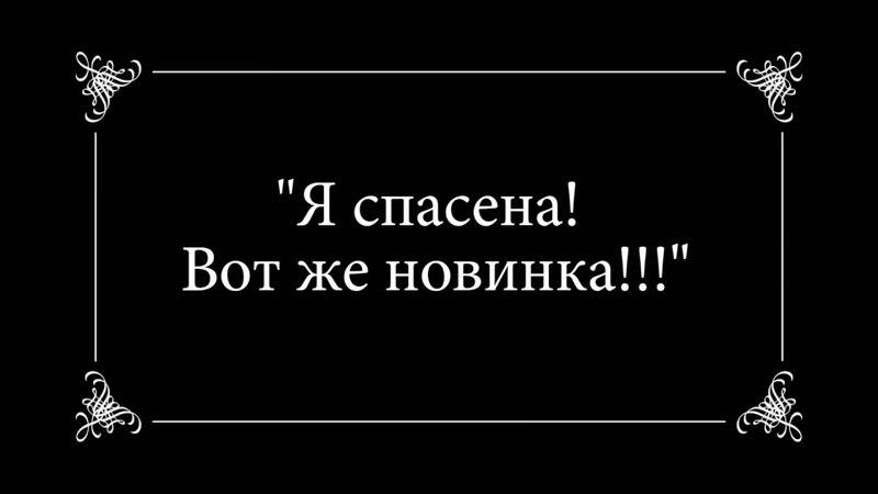В Эксмо сняли немое кино про Дарью Донцову