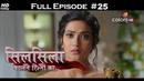 Silsila Badalte Rishton Ka 6th July 2018 सिलसिला बदलते रिश्तों का Full Episode