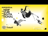 Quiksilver New Star Invitational by Tinkoff / 01.04