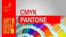 CMYK и PANTONE