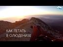 Как летать в Олюденизе? Видеогид / How to fly in Oludeniz? Video guide (English subtitles)