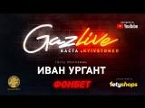 GazLive: Спроси у Урганта!