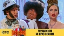 Пушкин и его няня Уральские пельмени 2019