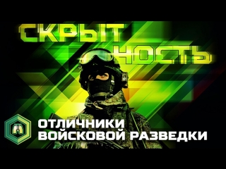 Конкурс АрМИ-2018 «Отличники войсковой разведки»