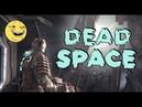 Dead Space 3 ☻ Ищем Х Код