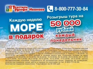 ТекстильПрофи-Иваново.Море в подарок!