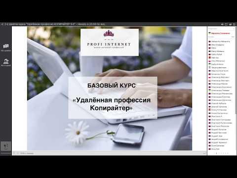 3-е занятие курса Удаленная профессия КОПИРАЙТЕР 9.0 - 25.05.18