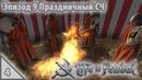 Life is Feudal: MMO Эпизод 9.4 Праздничный СЧ