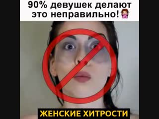 Женские Хитрости - Подпишись!