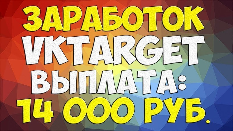 Заработать деньги в интернете без вложений VKTarget отзывы