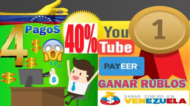 💰💰 INVIERTE TUS RUBLOS iqfinance 40% EN 24 HORAS/ RESULTADO DEL GANADOR...)