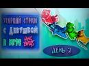 УГАРНЫЙ СТРИМ с ДЕВУШКОЙ в игре Gang Beasts GTA SAMP День 2