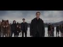 Вольтури пришли на битву - Сумерки. Сага. Рассвет- Часть 2 (2012) - Момент из фильма.mp4
