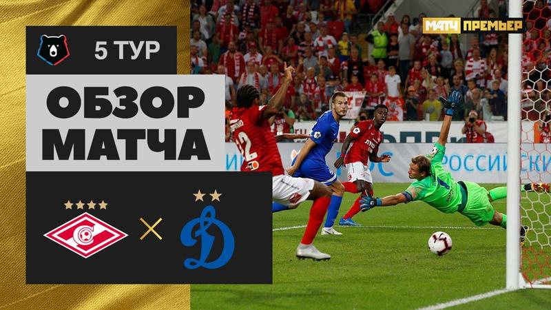 Спартак Динамо 2 1 Обзор матча Российская Премьер Лига 5 тур 25 08 2018