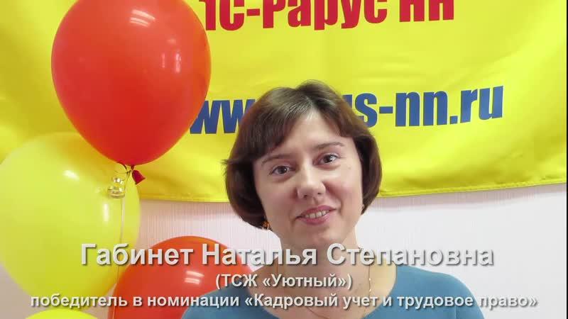 Отзыв участницы конкурса Лучший пользователь 1СИТС (Габинет Наталья Степановна)