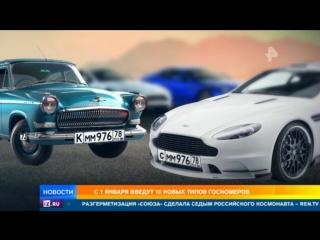 В России появятся новые автомобильные номера: к чему надо готовиться водителям