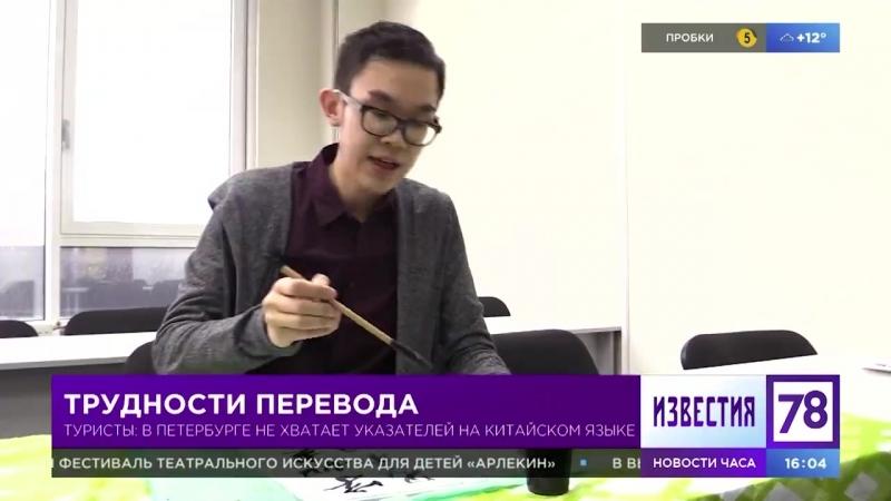 Наш каллиграф Чэ Минцзянь в эфире телеканала 78