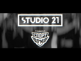 «Спорт FM»/ STUDIO 21: Мы одна команда
