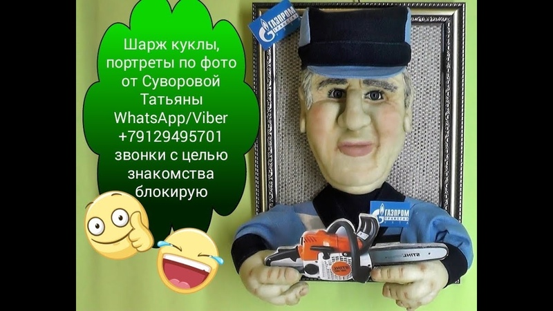 ШАРЖ ПОРТРЕТЫ, КУКЛЫ по ФОТО от СУВОРОВОЙ ТАТЬЯНЫ г. УХТА.