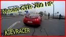 Nissan GTR 700hp Киеврейсера сходка с подписчиками