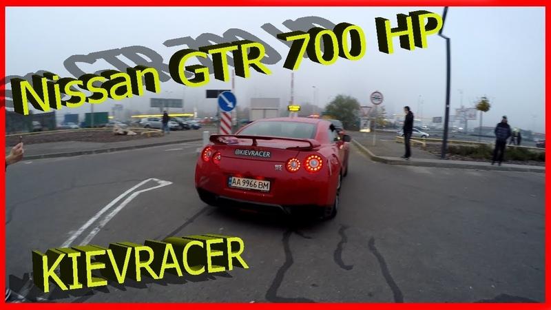 Nissan GTR 700hp Киеврейсера сходка с подписчиками!