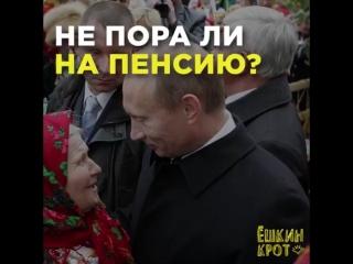 65-летний Путин пока не собирается на пенсию, заявил его верный паж Песков в программе «Москва. Кремль. Путин». Что же не даё