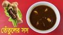 তেঁতুলের সস তেঁতুলের টক Tetuler Tok Tamarind Sauce Recipe তেতুলের সস 24