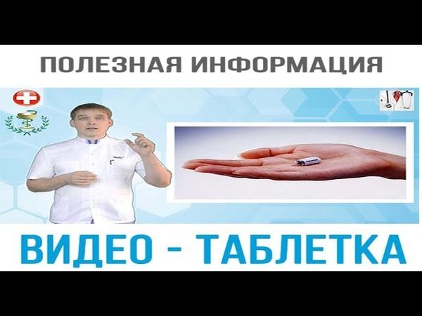 Видеокапсульная эндоскопия. (Видео - Таблетка)