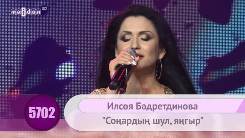 Ильсия Бадретдинова - Сонардын шул, янгыр | HD 1080p