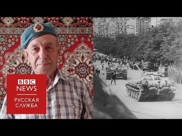 Извиняться Не стоит Советское вторжение в Чехословакию. Документальный фильм Би-би-си