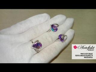 Гарнитур с фиолетовыми переливающимися фианитами от Artefakt Jewelry арт 045