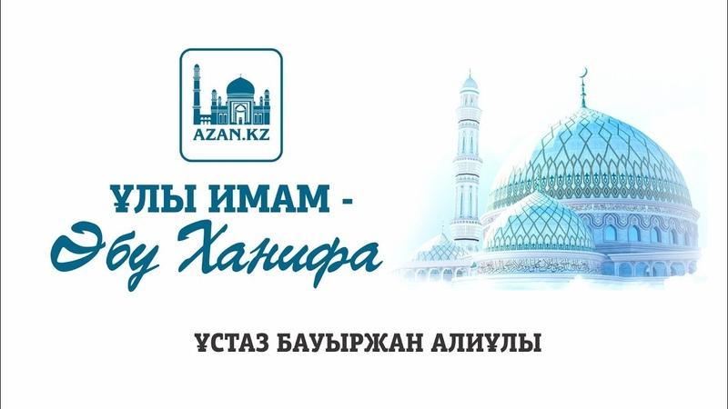 ЖҰМА УАҒЫЗЫ: Ханафи мәзхабының негіздері | Бауыржан Әлиұлы 09.11.18