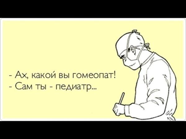 Педиатр 100500 lvl