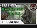 S.T.A.L.K.E.R. - ОП 2.1 ч.3 Куда пойти в Зоне 1 января?