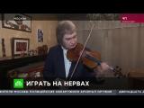 """""""ЧП"""". 26 апреля 2018 года - про скрипача и соседей-преданных"""