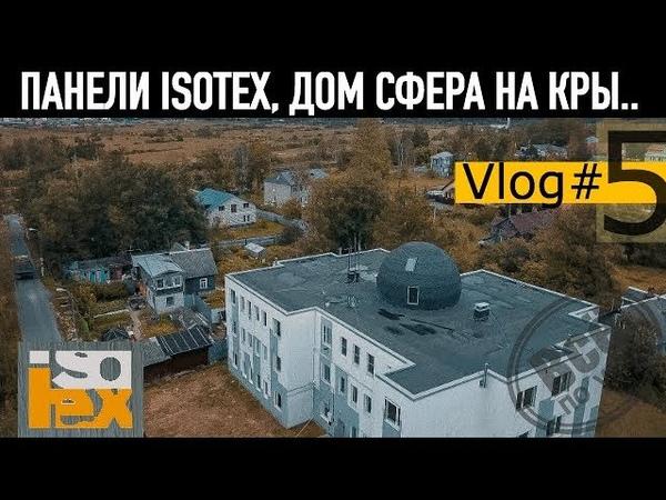 5. Красиво и дешево - финские панели Isotex. Все по уму