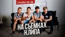 Фильм о съёмках клипа Стук вагонов стук сердец группы НА НА