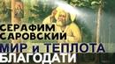Мир и Теплота Благодати Серафим Саровский