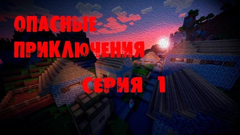 ОПАСНЫЕ ПРИКЛЮЧЕНИЯ серия 1 Minecraft Эксперт