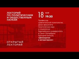 Лекция Григория Голосова «Демократия и авторитаризм»